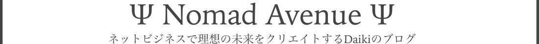 ネットビジネスで理想の未来をクリエイトするDaikiのブログ