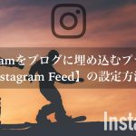 Instagramをブログに埋め込むWordPressプラグイン【InstagramFeed】の設定方法!