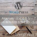 Akismetが設定できない?APIキーの無料取得方法と使い方を解説!