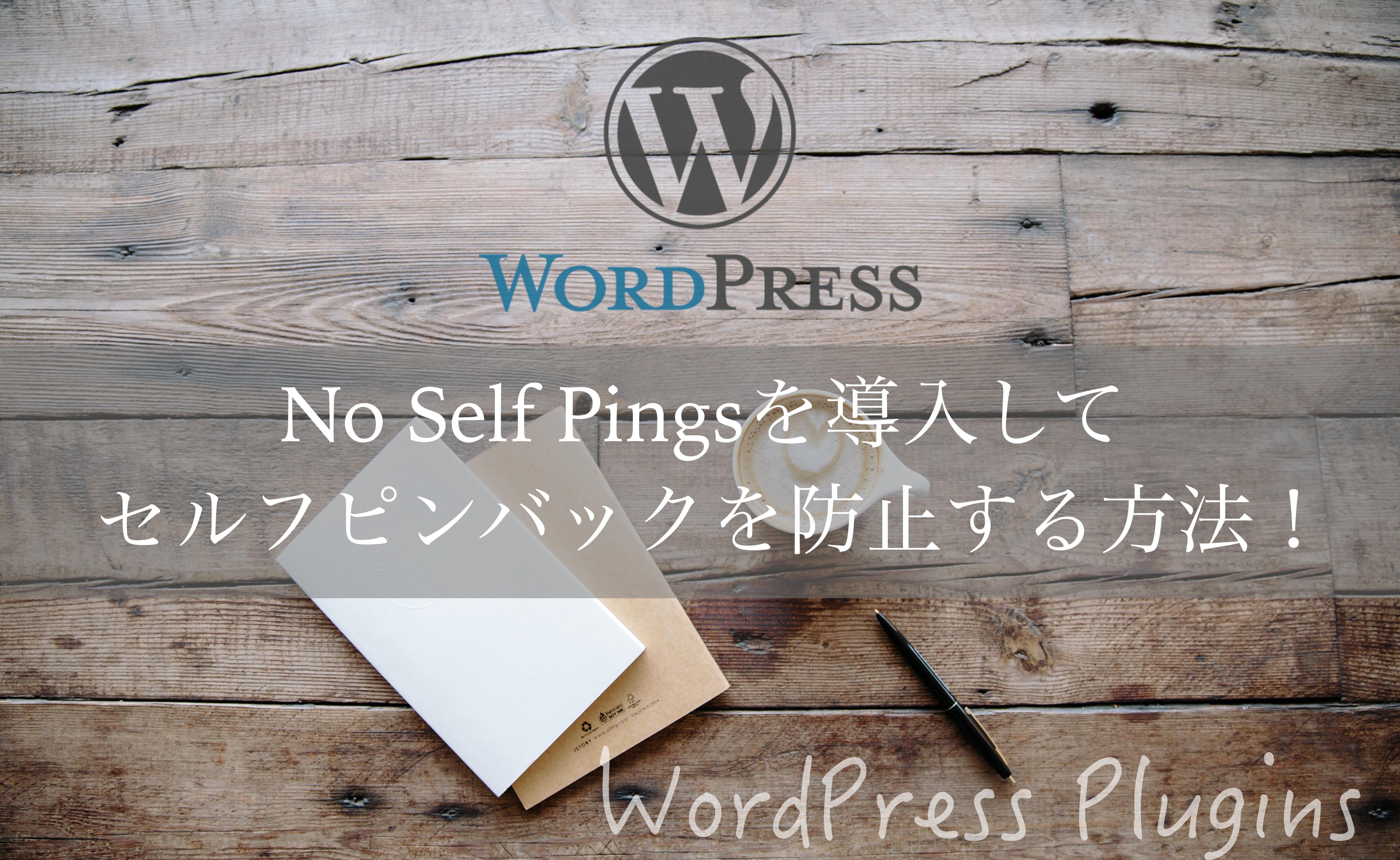 No Self Pingsを導入してセルフピンバックを防止する方法!