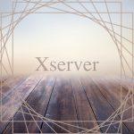 Xサーバー(Xserver)の登録方法を順序良く解説!