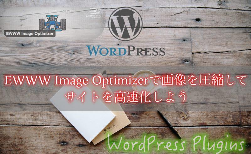 EWWW Image Optimizerで画像を圧縮してサイトを高速化しよう