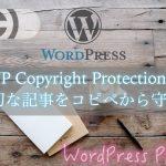 WP Copyright Protectionで大切な記事をコピぺから守る!