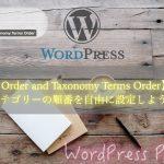 Category Order and Taxonomy Terms Orderでカテゴリーの順番を自由に決めよう!