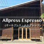 一味違ったカフェへLet's go!清澄白河にあるニュージーランド発のカフェAllpress Espresso!(オールプレス・エスプレッソ)