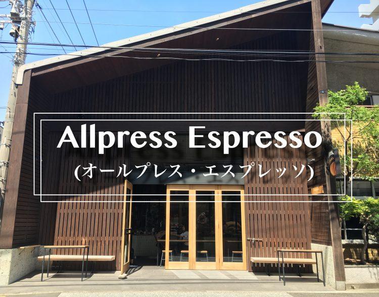 清澄白河のニュージーランド発のカフェALLPRESS ESPRESSO(オールプレス・エスプレッソ)がすごかった。