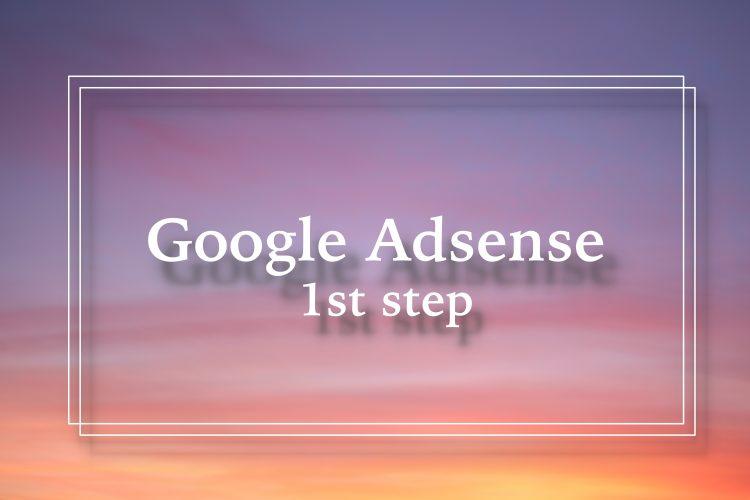 グーグルアドセンスの 一次審査 がなくなった?申請方法を解説!