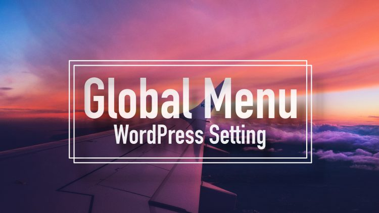 WordPressのグローバルメニューを設定して訪問者に優しいブログに!
