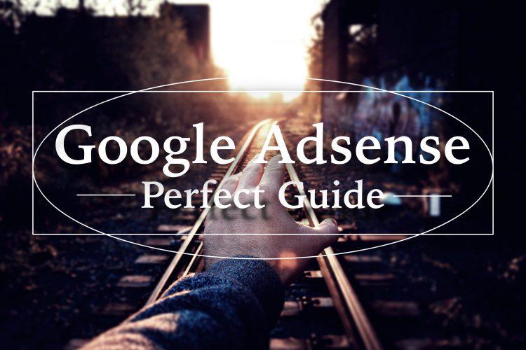 【2019年完全版】GoogleAdsenseの審査を突破するブログの書き方白書
