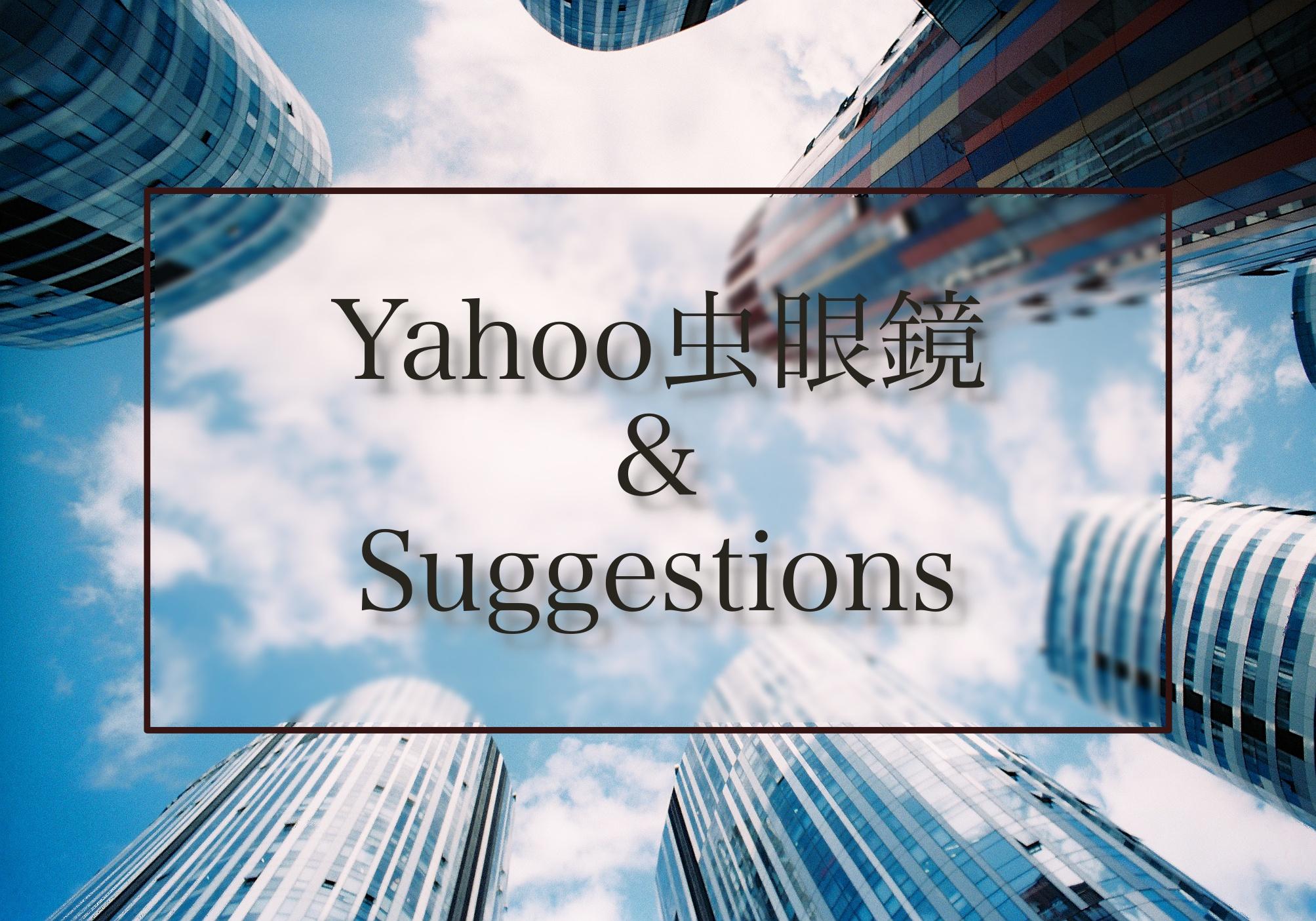 【トレンドアフィリエイト】Yahoo!虫眼鏡とサジェストを使ったキーワード選定方法とコツ!