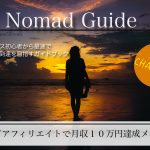 【Nomad Guide】トレンドアフィリエイトで初心者が最速で月収10万円達成するためのガイドブック!
