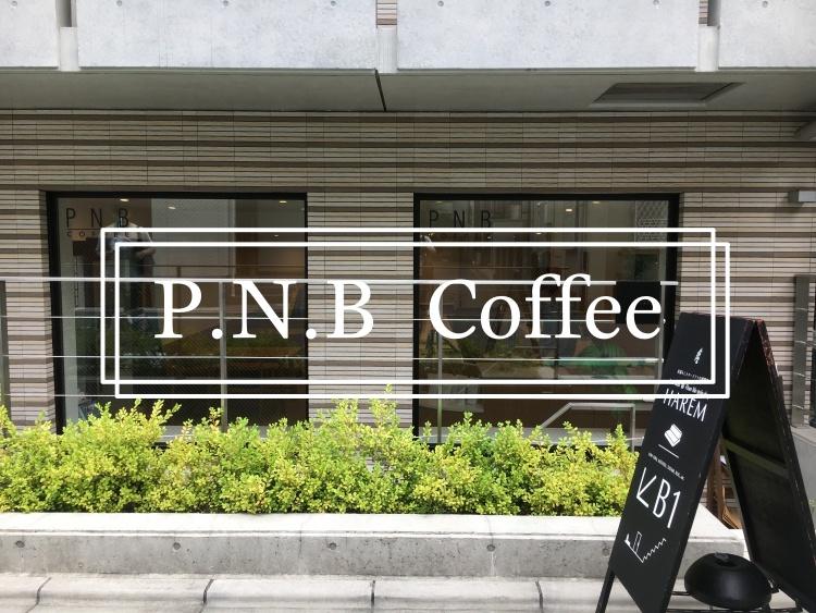 【P.N.BCoffee】デンマーク発のモダンカフェに行ってきた!エアロプレストニックが新鮮!