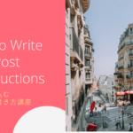 読者の心を掴んで離さないリード文を書くための4つのポイント。