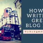 ブログが読まれない原因を解明 | 離脱されない記事の書き方と考え方!
