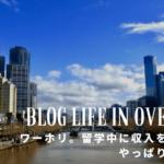 ワーホリや語学留学中にバイト以外でお金を稼ぐならブログ一択。