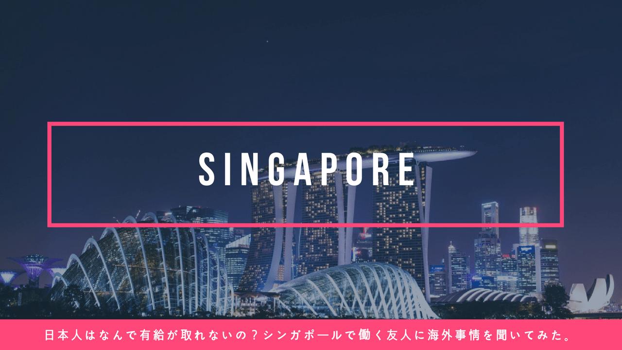 日本はなんで有給が取れないの?シンガポールで働く友人に海外事情を聞いてみた。