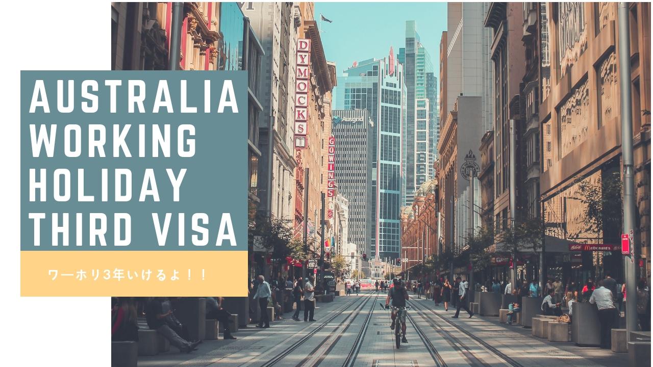 【オーストラリアワーホリ】サードビザが取得可能!申請方法と条件まとめ