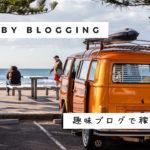 趣味ブログで稼ぐために必要な5つの考え方と書き方!月20万以上稼ぐ僕が解説します。