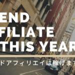 トレンドアフィリエイトは稼げる。月収20万円稼ぐ僕が理由とやり方を解説!