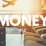 お金を使うことに抵抗がある人に読んでもらいたい記事。