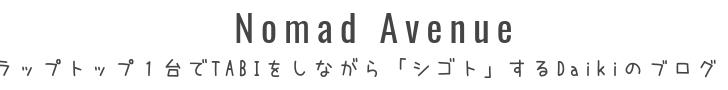 Nomad Avenue | Daikiのブログ