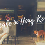 【香港好きが厳選!】本格的なコーヒーが頂けるおすすめカフェ6選
