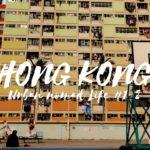 【海外フリーランスブログ#01-2】香港で旅ノマド。グルメとシゴトを満喫するノマドライフ(後編)
