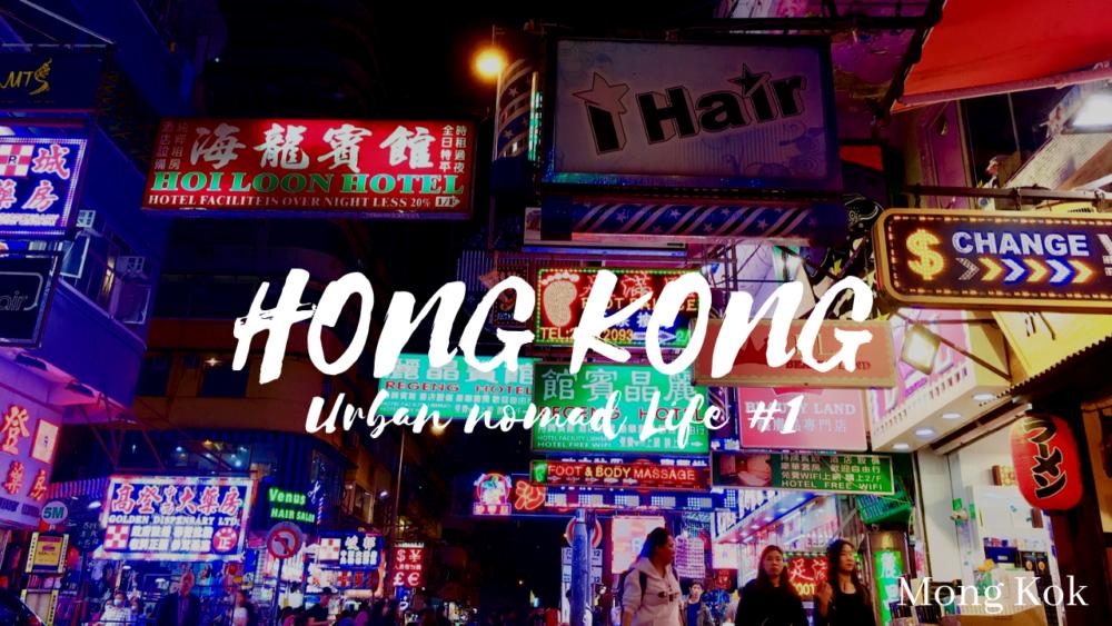 【海外ノマドブログ#01-1】in 香港 | 留学時代の親友に会いに行きました。(前編)
