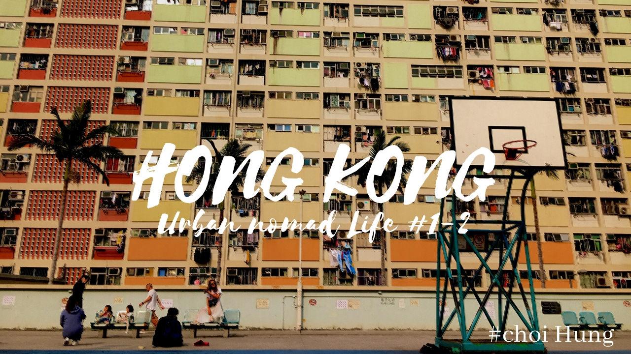 【海外ノマドブログ#01-2】in 香港 | 留学時代の親友に会いに行きました。(後編)