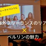 ベルリン在住のフリーランサーWasabiさんのトークイベントに参加してきました!×日本アゲしないとダメな風潮ってない?