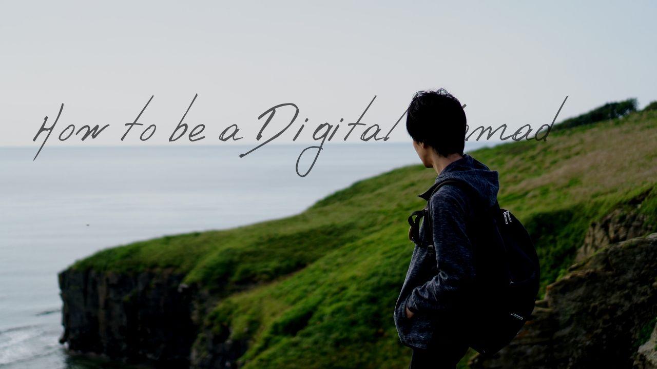 デジタルノマドとは?僕の体験談を元にメリット・なり方・注意点を解説