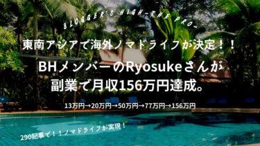 東南アジアでノマドライフが決定。ブログで月収156万円を達成したRoysukeさんに人生がどう変わったか聞いてみた。