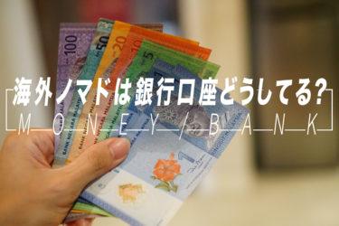 海外ノマドの銀行口座事情とお金の管理方法まとめ